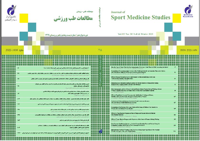 مطالعات طب ورزشی